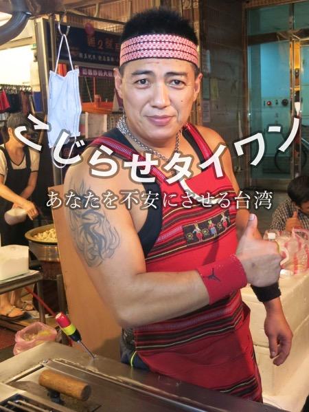 th_19 tokushu
