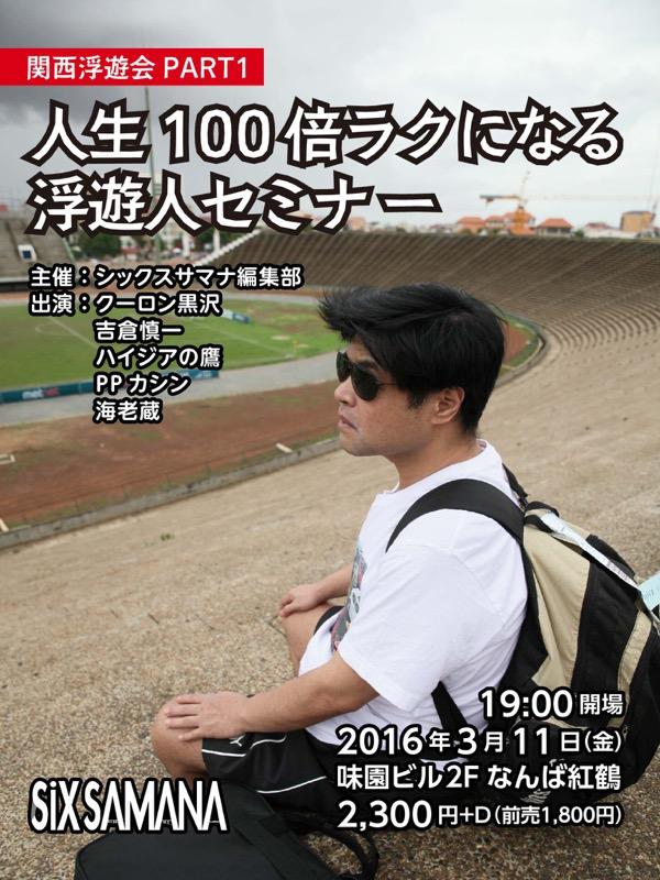 th_23clmTT大阪の会
