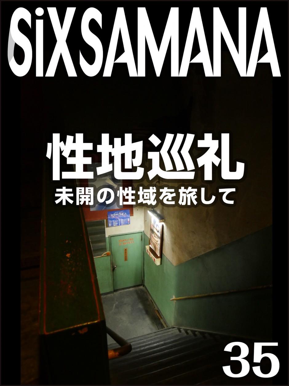 シックスサマナ第35号 性地巡礼 未開の性域を旅して