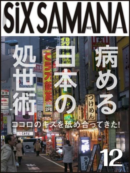 シックスサマナ12-0+