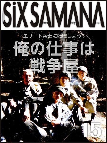 th_15号雑誌表紙
