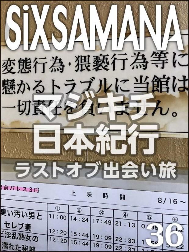 シックスサマナ36 マジキチ日本紀行 01